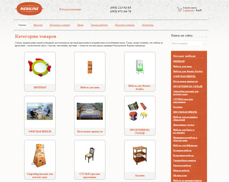 Плюсы и минусы конструктора сайтов 949